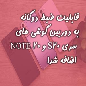 قابلیت ضبط دوگانه به دوربین گوشی های سری S20  و Note S20